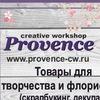 Provence-товары для творчества. Мастер-классы