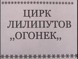 ЦИРК ЛИЛИПУТОВ ,,ОГОНЁК,,