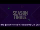 Star Vs The Forces Of Evil - Season 2 Finale (Promo 2) Русские субтитры