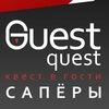 Guest quest | Выездные квесты | Белгород