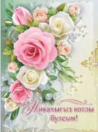 С днем никаха поздравления картинки на татарском, открытки мая