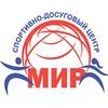 """Выхино-Жулебино Спортивно-досуговый центр """"МИР"""""""