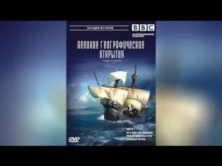 BBC Великие географические открытия (2006) | Voyages of Discovery