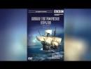 BBC Великие географические открытия 2006 Voyages of Discovery
