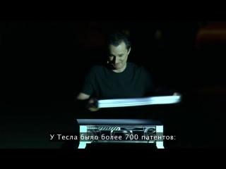 TEDTalks: Марко Темпест — Электрический подъём и спад Никола Тесла