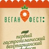 Первый вегетарианский Веганфест 🌿| Петербург 🍴