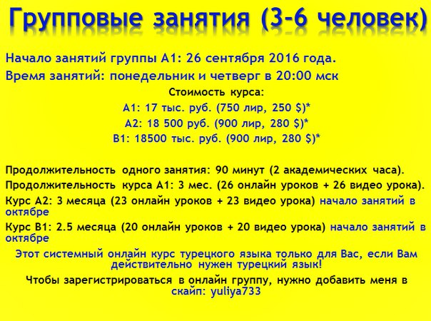 Объявляется набор в групповые занятия турецкого языка: