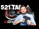 Coil master 521 tab - впечатления и розыгрыш