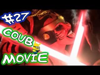 Movie Coub 27 Лучшие кино - коубы. ( Приколы из фильмов, сериалов и мультиков )