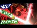 Movie Coub 27 Лучшие кино - коубы. Приколы из фильмов, сериалов и мультиков