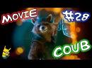 Movie Coub 28 Лучшие кино - коубы. Приколы из фильмов, сериалов и мультиков