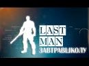 Last Man Standing - ЛУЧШИЕ МОМЕНТЫ- ДОРОГА В ТОП on Steam Free to PLAY ON STEAM