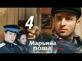Марьина роща-2. Серия 4 2014