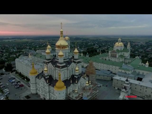 Свято-Успенская Почаевская Лавра с квадрокоптера