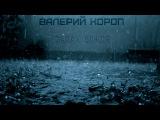 Христианская Музыка Валерий Короп - Альбом Запах дождя Христианские песни