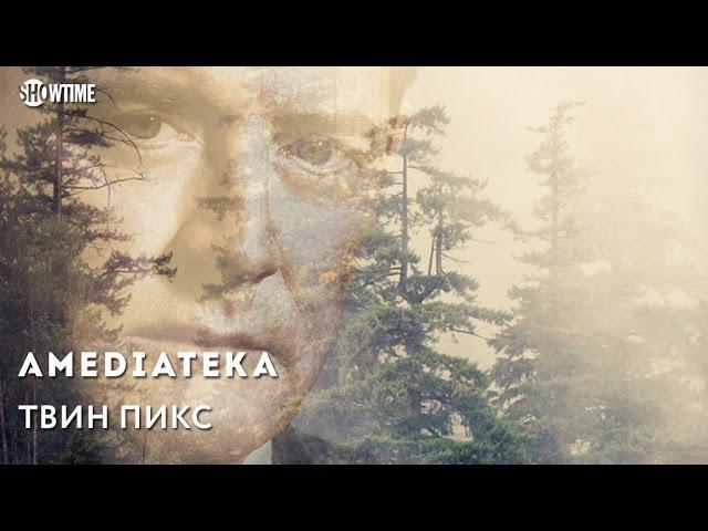 Твин Пикс Twin Peaks Промо