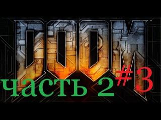 DooM 2 Brutal DooM Mod3.2