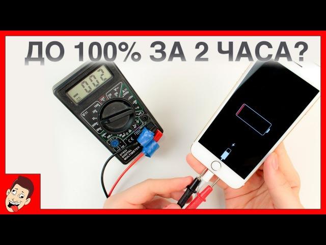 Как зарядить айфон за 2 часа? Быстрая зарядка айфон!