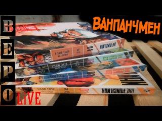 One Punch Man manga Ванпанчмен ( Unboxing )