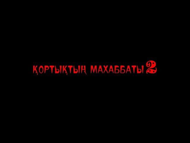 Қортықтың махаббаты 2 Режиссер: Хамит Муталиев Ердос Шабданбек
