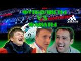 Футболисты сборной России vs болельщики. Подборка! (Головин