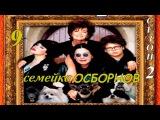 Семейка Осборнов. 9 Серия. Вива Озз-Вегас! (Сезон 2)