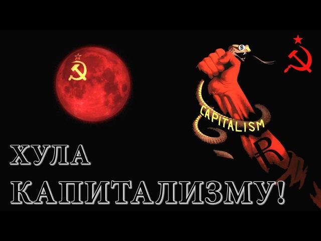 Александр Харчиков - Хула капитализму!