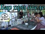 Бар при отеле Маргадина, Айя Напа, Кипр, серия 611
