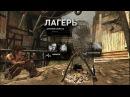 Прохождение игры Tomb Raider Часть9