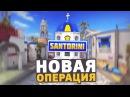 НОВАЯ ОПЕРАЦИЯ В CSGO, ОПЕРАЦИЯ SANTORINI В КСГО — ВОЗМОЖНЫЕ ОБНОВЛЕНИЯ В CSGO