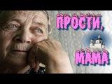 ПРОСТИ,МАМА - ОЛЕГ ВЕТЕР монтаж С.Тюнев