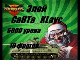 WoT Бой Года 10 фрагов 6000 урона Т10