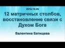 2016-10-26 12 матричных столбов, восстановление связи с Духом Бога. Валентина Батищева