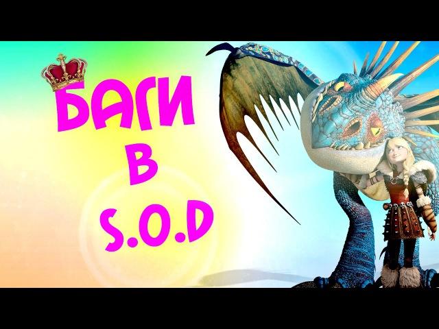 Баги в игре School of dragons (bugs in the game School of dragons)