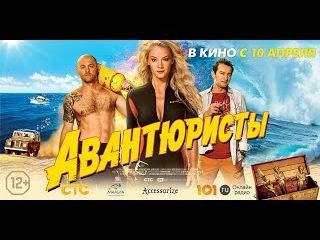 Авантюристы Приключения Россия (2016) новое