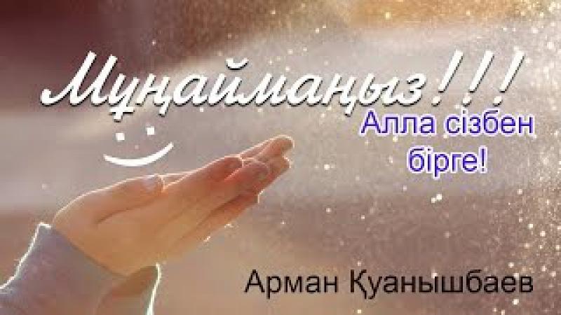 Мұңаймаңыз   Арман Қуанышбаев
