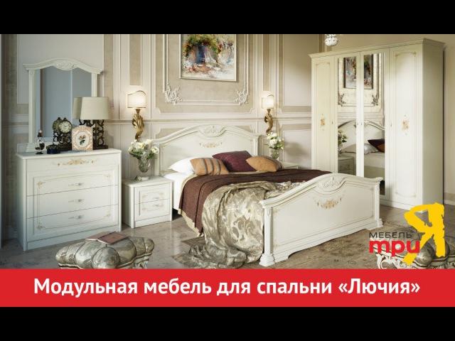 «Лючия» модульный набор мебели для спальни