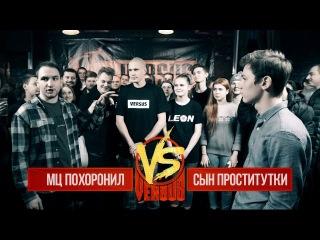 VERSUS FRESH BLOOD 3 МЦ Похоронил VS Сын Проститутки Первый Отборочный Баттл