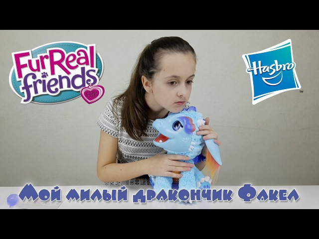 Обзор игрушки Милый Дракоша от FurReal Friends (Hasbro)