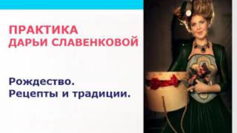 Практика Рождество. Дарья Славенкова