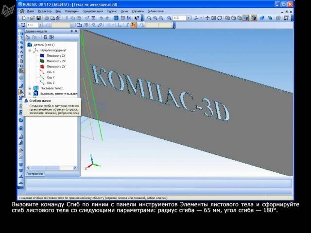 Урок 36. Текст на цилиндрической поверхности. Видеоуроки по КОМПАС-3D