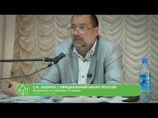 Лазарев С.Н. -  Кумирство секса