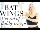 BAT WINGS II GET RID OF FLABBY TRICEPS TRACY CAMPOLI