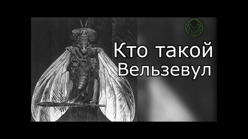 Кто такой: Вельзевул ( Повелитель мух )