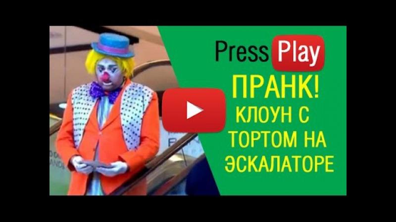 Пранк Клоун с тортом на эскалаторе