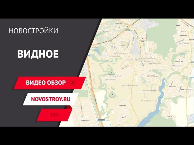 Видное. Видео обзор. Новостройки Москвы и Московской области