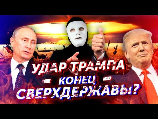 Удар по Гордости и России. Трамп, Путин,Томагавки | Быть Или