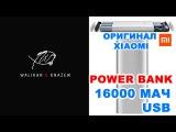 Обзор и где купить Оригинал Xiaomi Power Bank 16000 мАч зарядное устройство aliexpress.com