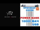Обзор и где купить Оригинал Xiaomi Power Bank 16000 мАч зарядное устройство