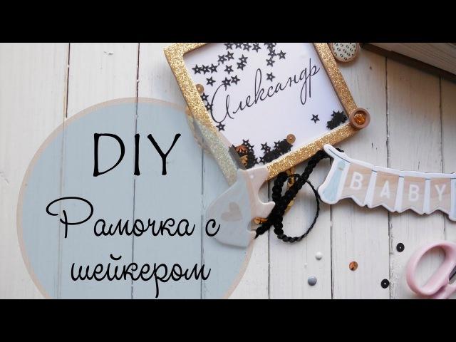 DIY|Рамочка с шейкером